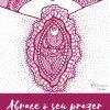 Ebook Exclusivo Vol 1 - Pompoarísmo - Abrace o seu Prazer - Vibrolandia